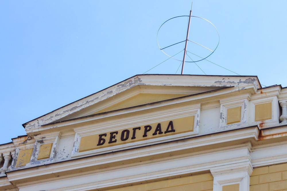 Belgrade Train Station Serbia